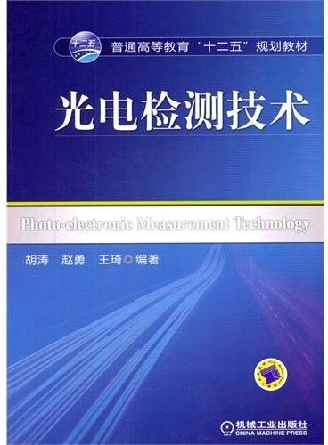 """光电检测技术(普通高等教育""""十二五""""规划教材)"""