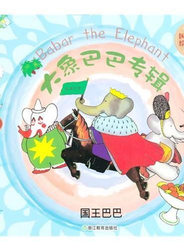 国际大奖绘本花园:大象巴巴专辑 国王巴巴