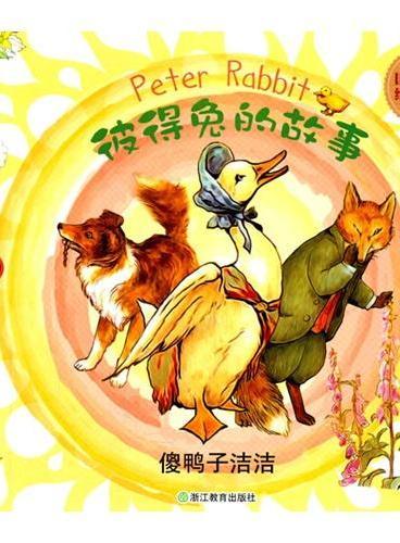 国际大奖绘本花园:彼得兔的故事 傻鸭子洁洁