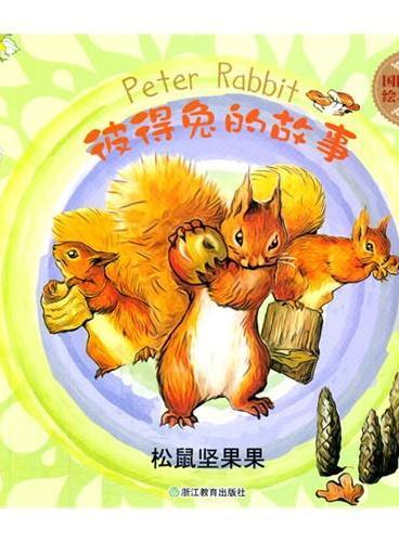 国际大奖绘本花园:彼得兔的故事 松鼠坚果果