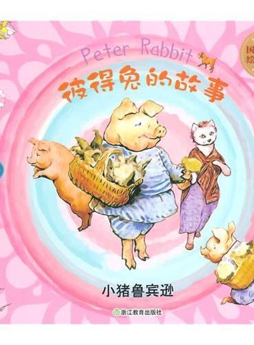 国际大奖绘本花园:彼得兔的故事 小猪鲁宾逊