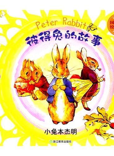 国际大奖绘本花园:彼得兔的故事 小兔本杰明