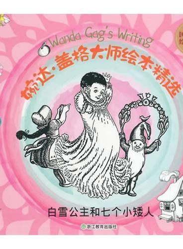 国际大奖绘本花园:婉达 盖格大师绘本精选 白雪公主和七个小矮人