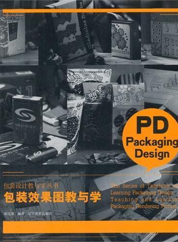 包装设计教与学丛书--包装效果图教与学