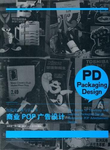 包装设计教与学丛书--商业POP广告设计