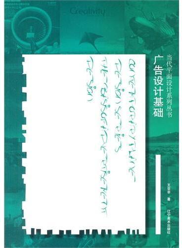 当代平面设计系列丛书--广告设计基础
