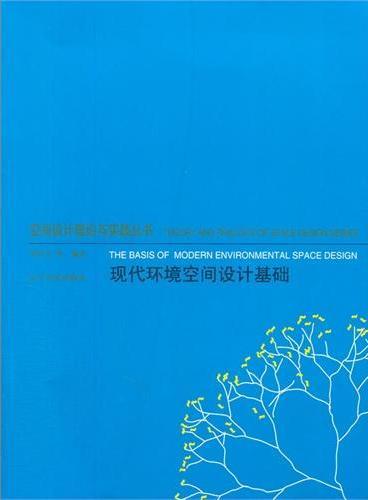 空间设计理论与实践丛书--现代环境空间设计基础