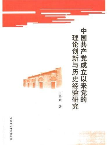 中国共产党成立以来党的理论创新与历史经验研究