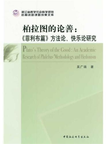 柏拉图的论善:菲利布篇方法论、快乐论研究