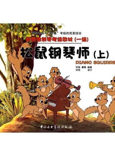 新思维钢琴考级教材(一级)松鼠钢琴师(上)