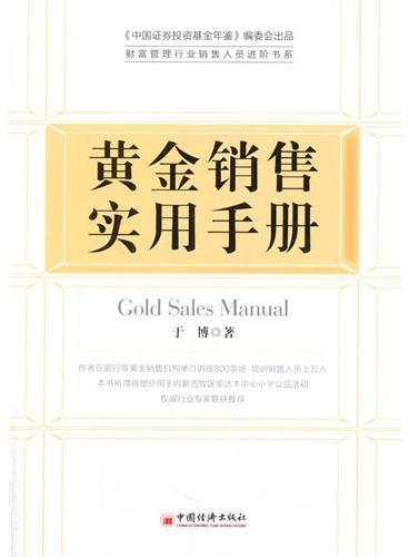 黄金销售实用手册