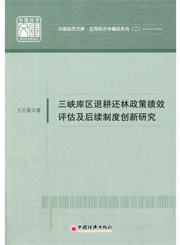 中国经济文库应用经济学精品系列(二)三峡库区退耕还林政策绩效评估及后续制度创新研究