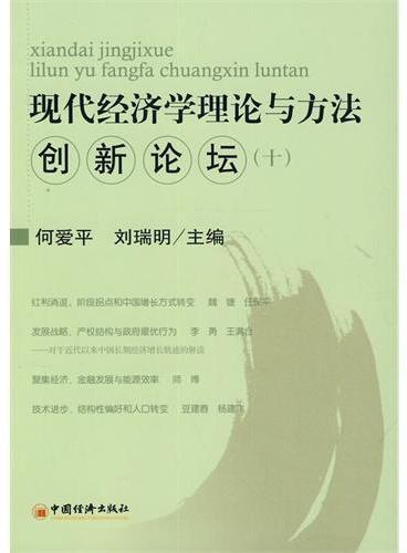 现代经济学理论与方法创新论坛.10
