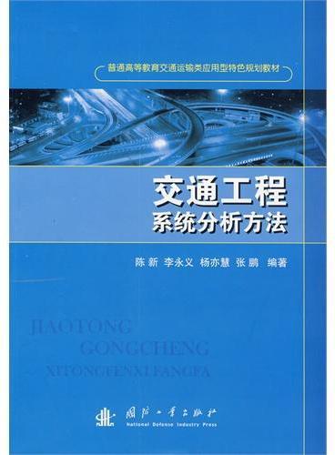 交通工程系统分析方法