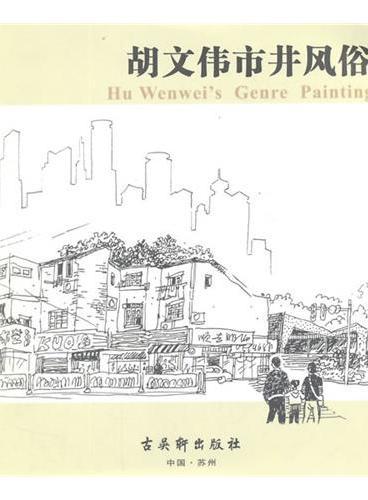 胡文伟市井风俗画