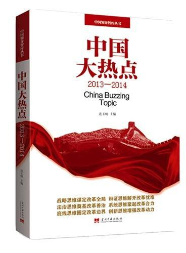 中国大热点