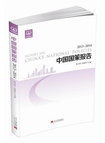 中国国策报告