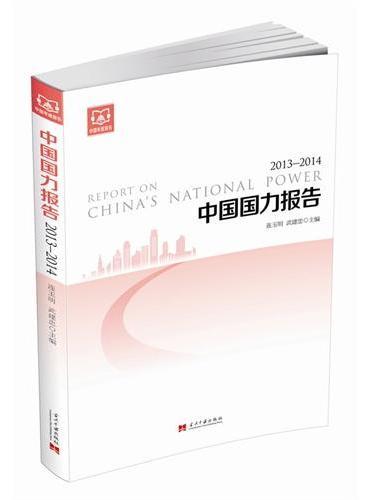中国国力报告