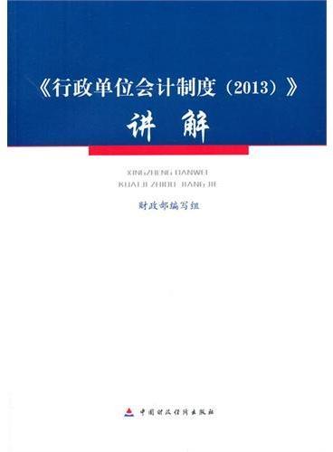 行政单位会计制度讲解(2013)