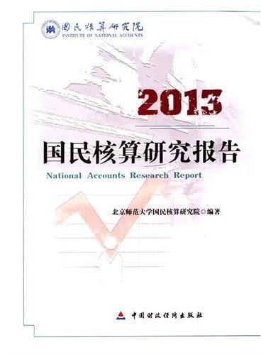 2013国民核算研究报告