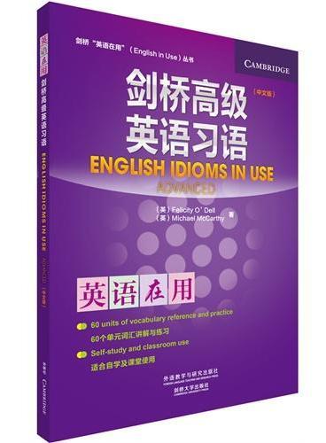 剑桥高级英语习语(中文版)(剑桥英语在用丛书)