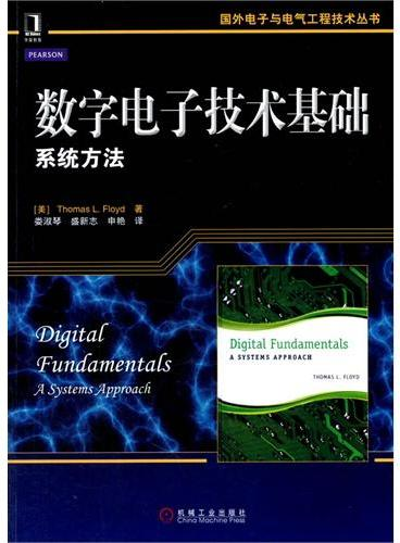 数字电子技术基础:系统方法