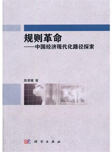 规则革命--中国经济现代化的路径探索