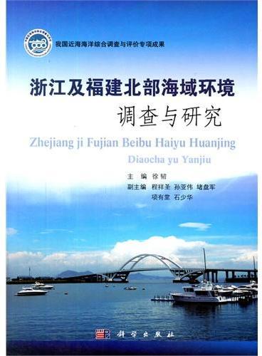 浙江及福建北部海域环境调查与研究