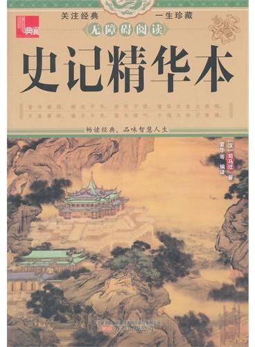 典藏:史记精华本