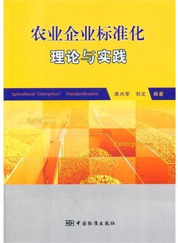 农业企业标准化理论与实践