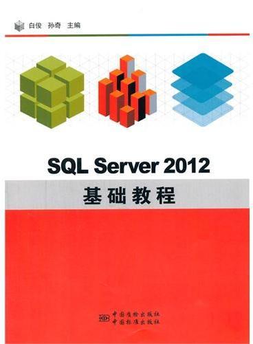 SQL Server 2012 基础教程