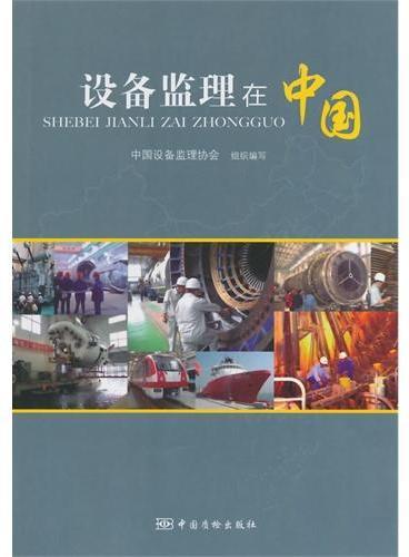 设备监理在中国