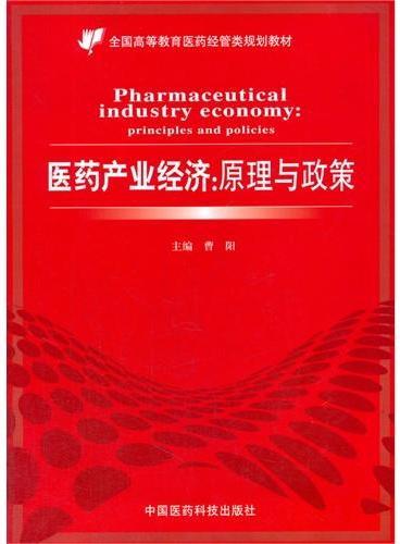 医药产业经济:原理与政策(全国高等教育医药经管类规划教材)