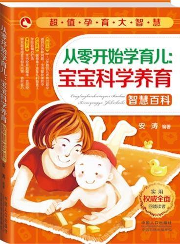 超值孕育大智慧:从零开始学育儿,宝宝科学养育智慧百科