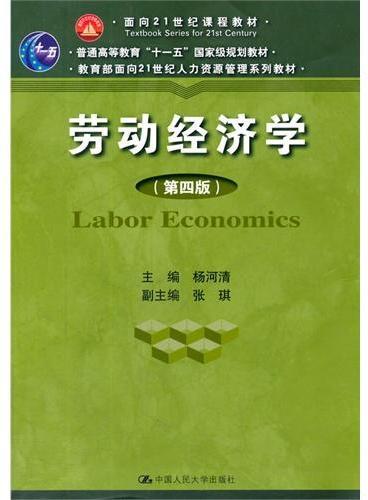 """劳动经济学(第四版)(教育部面向21世纪人力资源管理系列教材;面向21世纪课程教材;普通高等教育""""十一五""""国家级规划教材)"""