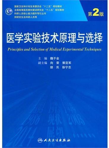 医学实验技术原理与选择(第2版/研究生)