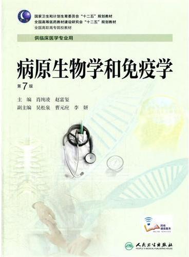 病原生物学和免疫学(第7版/高专临床)