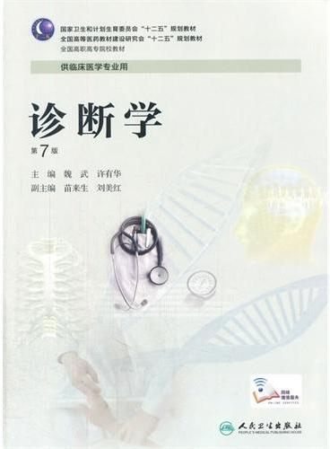 诊断学(第7版/高专临床)