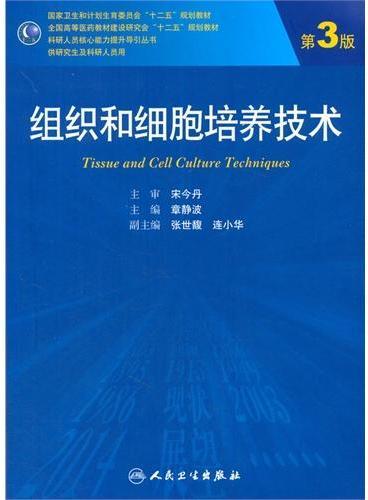 组织和细胞培养技术(第3版/研究生)