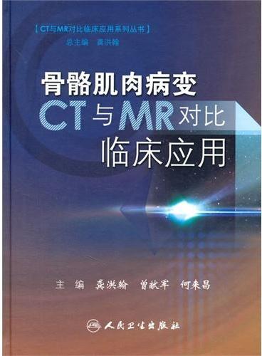 骨骼肌肉病变CT与MR对比临床应用