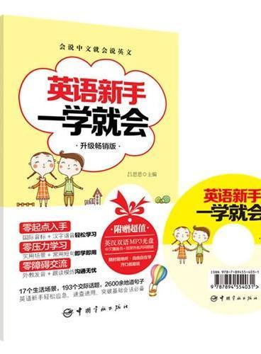 英语新手一学就会(附赠中文播音员+资深外籍教师共同朗读MP3光盘)-- 英语新手轻松应急、速查速用、突破基础会话必备图书