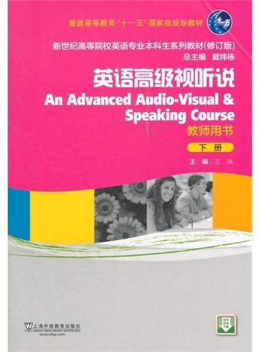 新世纪高等院校英语专业本科生教材(十二五)英语高级视听说 下 教师用书