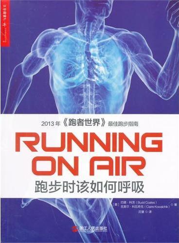 跑步时该如何呼吸(国内第一套系统、专业的跑步书系——湛庐乐跑人生系列图书,全球顶尖跑步杂志《跑者世界》健身教练、罗代尔集团健身主管巴德·科茨倾情打造革命性呼吸法,让你同身体一起在韵律中奔跑!)