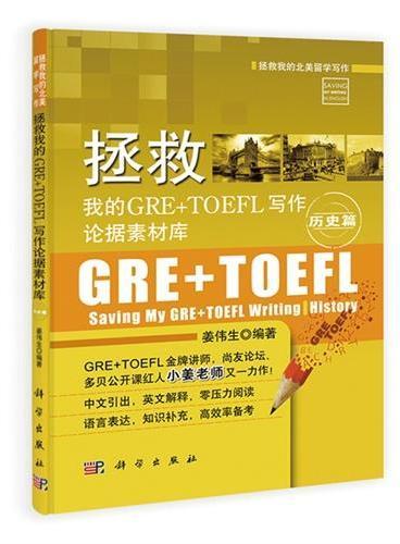 拯救我的GRE+TOEFL写作论据素材库·历史篇