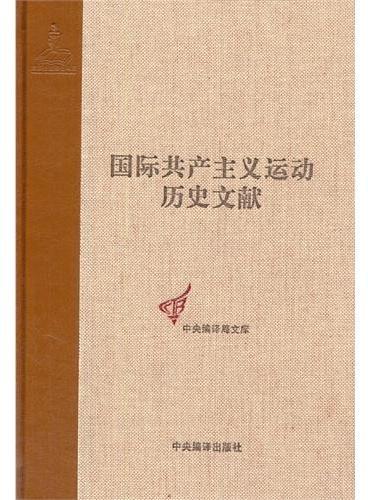 国际共产主义运动历史文献 第42卷(共产国际执行委员会第六次扩大全会文献2)