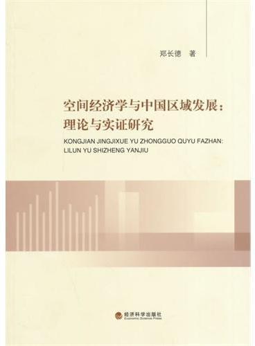 空间经济学与中国区域发展:理论与实证研究