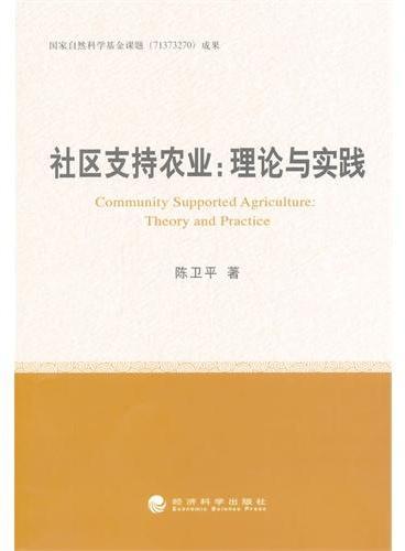 社区支持农业:理论与实践