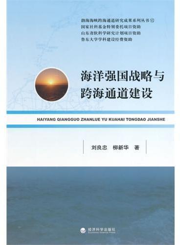 海洋强国战略与跨海通道建设