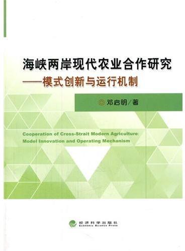 海峡两岸现代农业合作研究——模式创新与运行机制