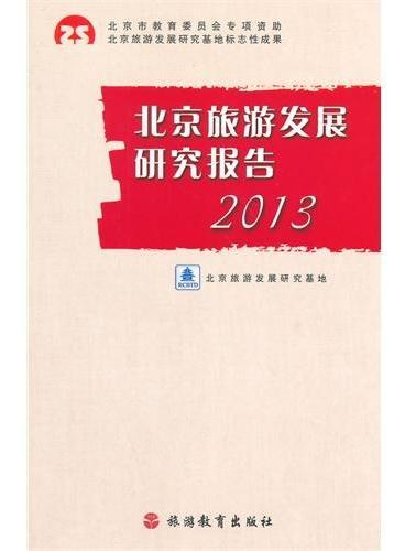北京旅游发展研究报告2013
